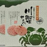 【ふるさと納税】川蟹せんべい