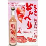 【ふるさと納税】三戸のどんべり(ピンク)