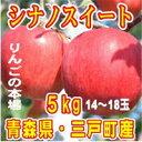 【ふるさと納税】りんご「シナノスイート」 計14〜18玉 約...