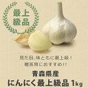 【ふるさと納税】青森県産「にんにく」最上級品【大サイズ・1k...