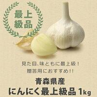 【ふるさと納税】青森県産「にんにく」最上級品【中サイズ・1kg】