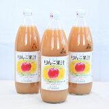 【ふるさと納税】スッキリ!でも濃厚葉取らずりんご・紅玉100%使用りんごジュース1L×3本