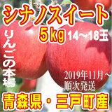 【ふるさと納税】シナノスイート