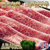 【ふるさと納税】黒毛和牛A4・B4等級以上「三戸田子牛」【モモスライス・380g】
