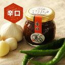 【ふるさと納税】にんにく味噌・辛口3個セット【青森県産にんにく100%使用】