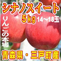 【ふるさと納税】先行受付[りんご]「シナノスイート」14〜18玉 約5kg 【2021年10月下旬〜11月中旬にかけて申込順に発送します】青森りんご 三戸産 林檎 フルーツ 果物 農家直送 産地直送・・・ 画像1