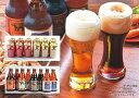 【ふるさと納税】ビール 330ml 瓶 各2本(計8本)& 缶ビール 330ml 各6本(計12本)べアレンビールセット 岩手県