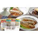 【ふるさと納税】大船渡のさんまセット 【魚貝類・干物・加工食...