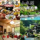 大沢温泉山水閣ペア宿泊券1泊2食和室一間プラン