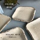 WhiteMat銘々皿5枚セット