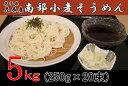 【ふるさと納税】岩手県花巻産 南部小麦そうめん 5kg...