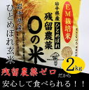 【ふるさと納税】農薬アレルギーの方でも安心!「残留農薬0の米...