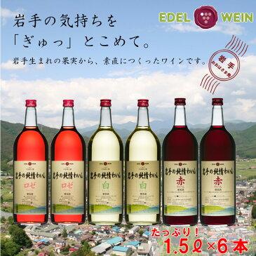 【ふるさと納税】飲み比べ たっぷり飲めるマグナムサイズ 岩手の純情わいん赤・ロゼ・白 6本セット