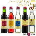 【ふるさと納税】エーデルワイン ハーフサイズワイン5本セット...