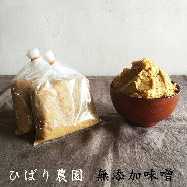 【ふるさと納税】ひばり農園の無添加こだわり 味噌 1kg