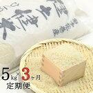 《3ヶ月定期便》岩手花巻産「健土健米」ひとめぼれ(5kg×3回)