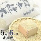 《6ヶ月定期便》岩手花巻産「健土健米」ひとめぼれ(5kg×6回)