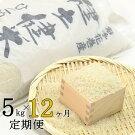 《12ヶ月定期便》岩手花巻産「健土健米」ひとめぼれ(5kg×12回)