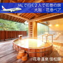 【ふるさと納税】JALで行く2人で花巻の旅 大阪‐花巻(佳松...