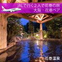 【ふるさと納税】JALで行く2人で花巻の旅 大阪‐花巻(花巻...