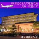 【ふるさと納税】JALで行く2人で花巻の旅 大阪‐花巻(渡り...