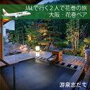 【ふるさと納税】JALで行く2人で花巻の旅 大阪‐花巻(游泉...