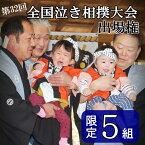 【ふるさと納税】第32回 全国泣き相撲大会 出場権《花巻・東和 三熊野神社》