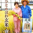 【ふるさと納税】減農薬栽培岩手花巻産ひとめぼれ玄米5kg(平成30年産米)