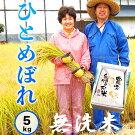【ふるさと納税】減農薬栽培岩手花巻産ひとめぼれ無洗米5kg(平成30年産米)