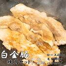 【ふるさと納税】白金豚(プラチナポーク)焼肉セット(1.2kg)
