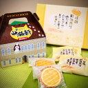 【ふるさと納税】「西洋菓子 山猫軒」&豆乳ミルクまんじゅう「...