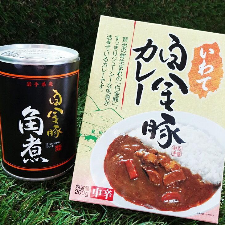 【ふるさと納税】白金豚(プラチナポーク)ひと手間セット(白金豚カレー中辛200g&白金豚角煮缶詰)