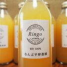 新鮮なうちに絞った果汁100%りんごジュース5本セット《なんぶ平野農園》
