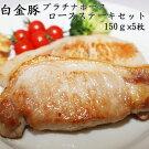 【ふるさと納税】白金豚(プラチナポーク)ロースステーキセット150g×5枚