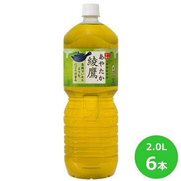 【ふるさと納税】綾鷹 2L×6本セット ペットボトル 緑茶 お茶 コカ・コーラ
