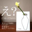 【ふるさと納税】<空間をスタイリッシュに演出>花を生けることができる現代アートパネル