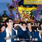 花巻まつり世界一の神輿パレード体験【9月8日(土)限定!】