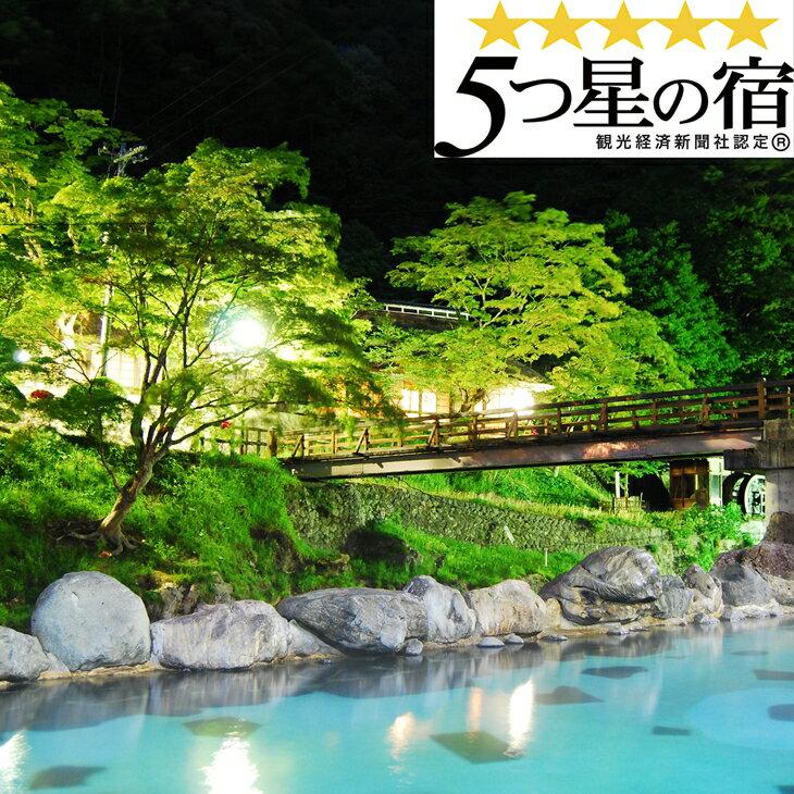 【ふるさと納税】いわて花巻・大沢温泉 山水閣ペア...の商品画像
