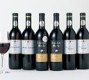 【ふるさと納税】国際ワインコンクール受賞6本セット 赤 白(720ml×1本、7