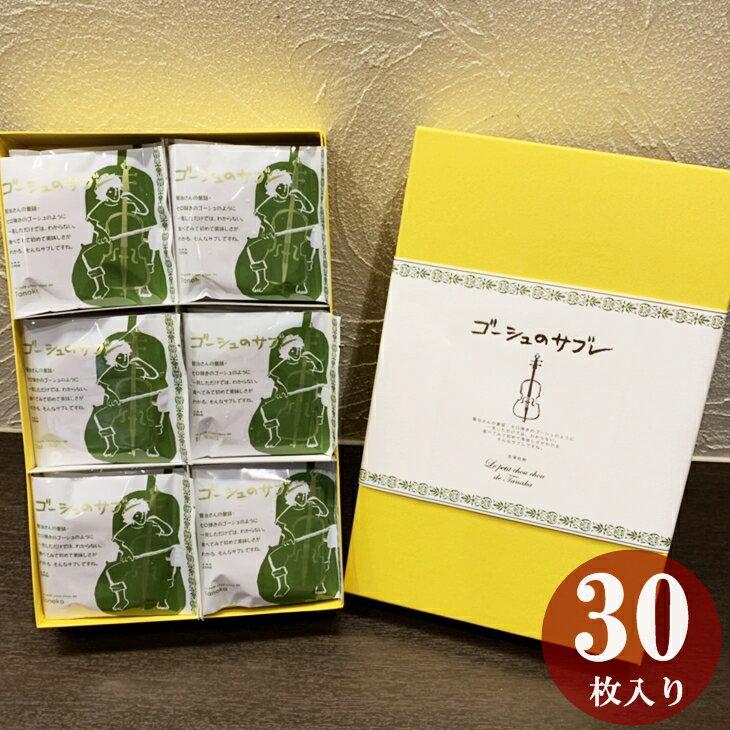 クッキー・焼き菓子, クッキー・焼き菓子セット・詰め合わせ  30