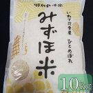 【ふるさと納税】減農薬【特別栽培米みずほ米】ひとめぼれ精米10kg米