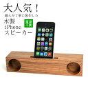 【ふるさと納税】木製iPhoneスピーカー《 Swooder