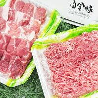 【ふるさと納税】白金豚 ファミリーセットB(1.2kg)(スライス小間・ミンチ)