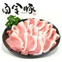 【ふるさと納税】白金豚(プラチナポーク)ロース肉(スライス)...