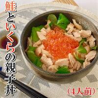 C015【浜メシ!】鮭といくらの親子丼セット(4人前)