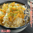 C016冷凍うにめし(5食)