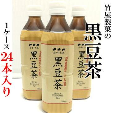 【ふるさと納税】黒豆茶 ペットボトル 500ml×24本(1ケース)