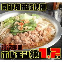 B-012絶品!!南部福来豚使用福次郎久慈ホルモン鍋3点セット