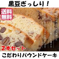 B-016添加物不使用「竹屋の黒豆ケーキ」2本セット