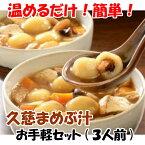 【ふるさと納税】B-032 久慈まめぶ汁お手軽セット(3人前)